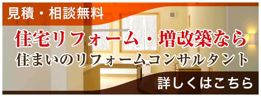 函館の住宅リフォーム・増改築なら東海林工業